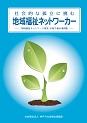 地域福祉ネットワーカー事例集(2014完成版)