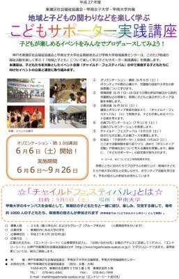 Kodomo_Support_Syakyo_2015