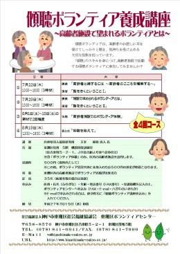 ちらし(H27-傾聴ボランティア講座)
