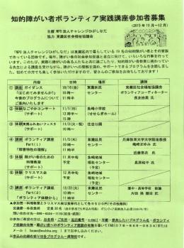知的障害者ボランティア実践講座(表)