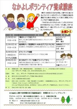 ちらし(H27/なかよしボランティア講座)