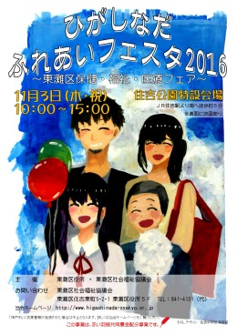 ふれあいフェスタ2016(表)