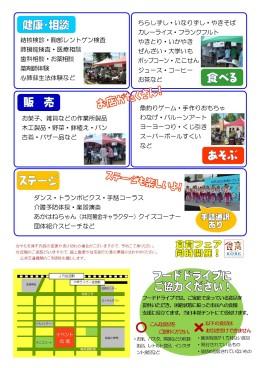 ふれあいフェスタ2016(裏)